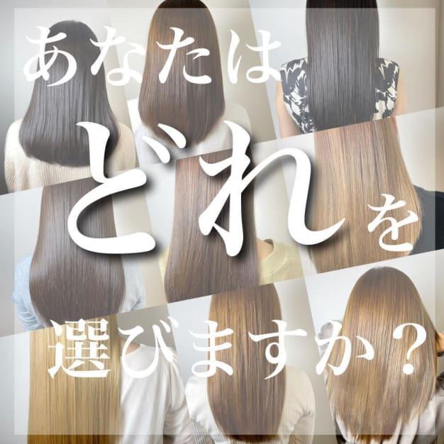 あなたはどの縮毛矯正を選びますか?