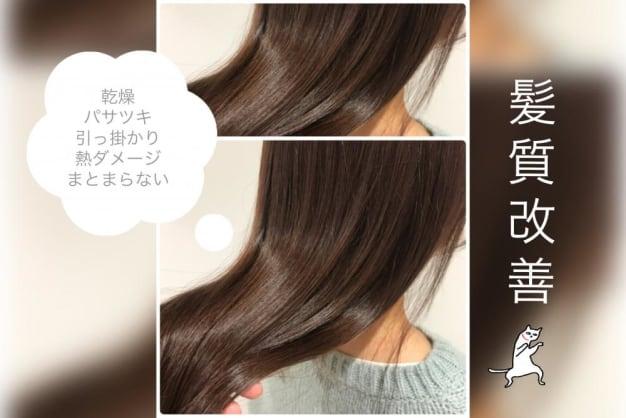 そもそも髪質改善て何?
