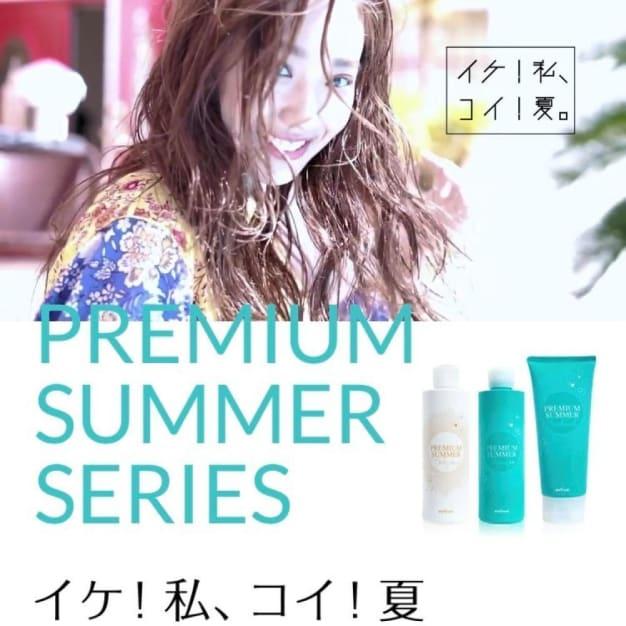 毎夏に大人気プレミアムサマーシリーズが今年も発売!