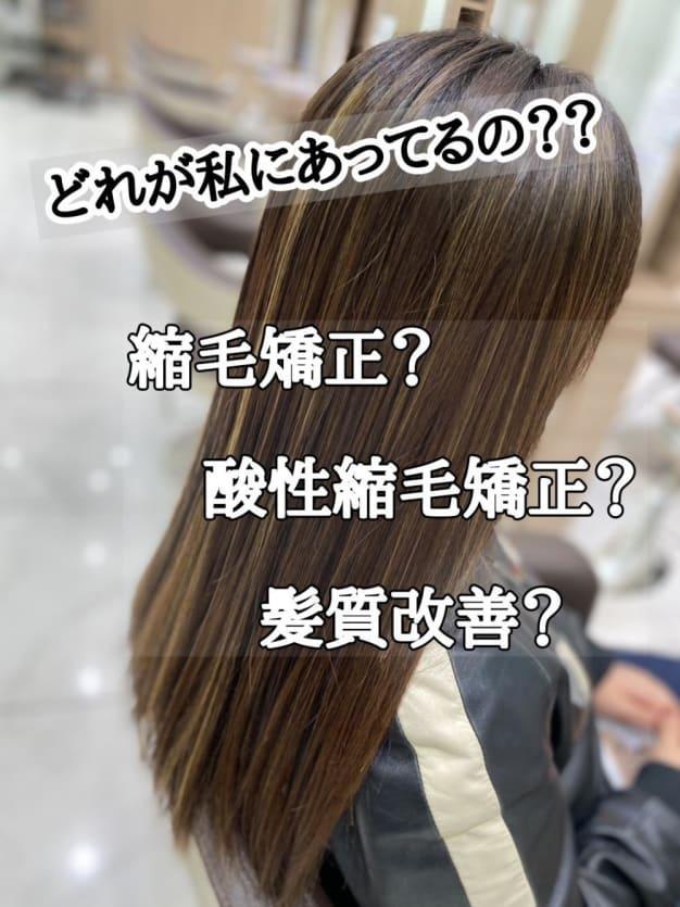 あなたの髪質にはどの縮毛矯正が最適!?