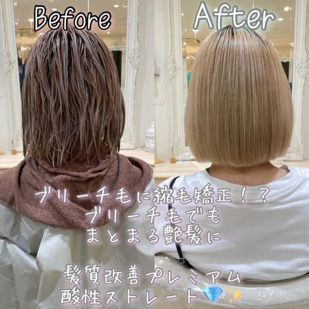 ブリーチ毛に縮毛矯正!?髪質改善プレミアム酸性ストレート