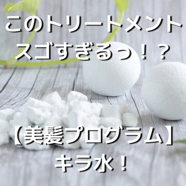 このトリートメントスゴすぎる!?【美髪プログラム】キラ水を利用した究極のダメージケア!