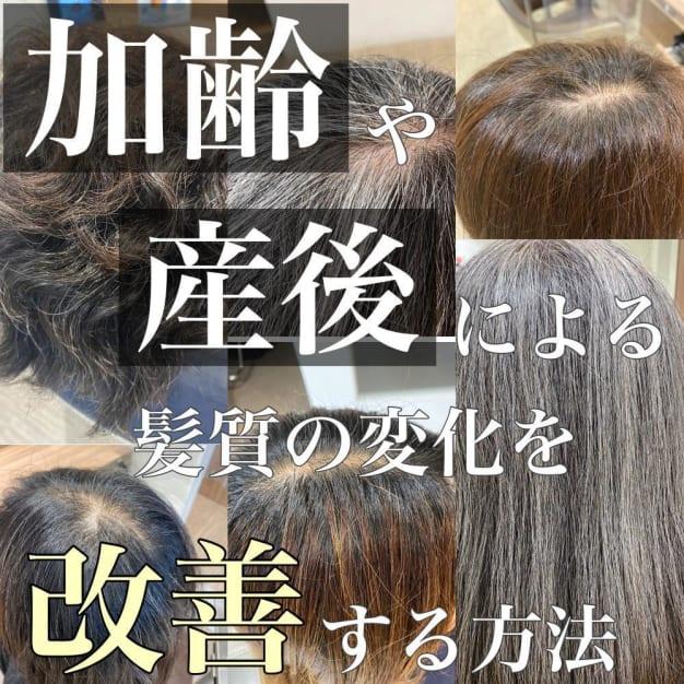 【加齢や産後による髪質の変化や悩みを改善する方法☆】