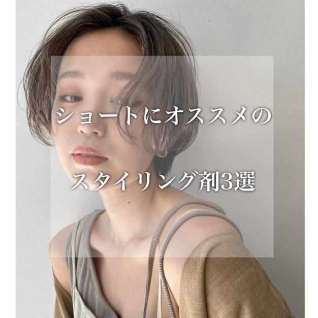 ショートにオススメのスタイリング剤【3選】