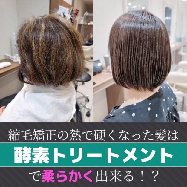 縮毛矯正の熱で硬くなった髪は、酵素トリートメントで柔らかくできる!?