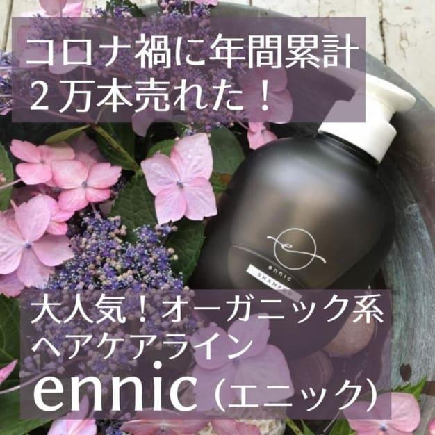 年間約2万本売れた大人気オーガニック系ヘアケアライン【ennic(エニック)】