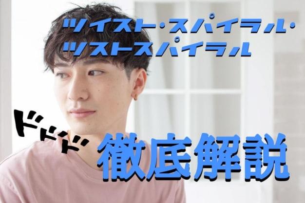 【最新版】メンズパーマスタイル別解説!!
