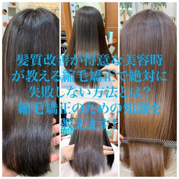 髪質改善が得意な美容時が教える縮毛矯正で絶対に失敗しない方法とは? 縮毛矯正のための知識を教えます!