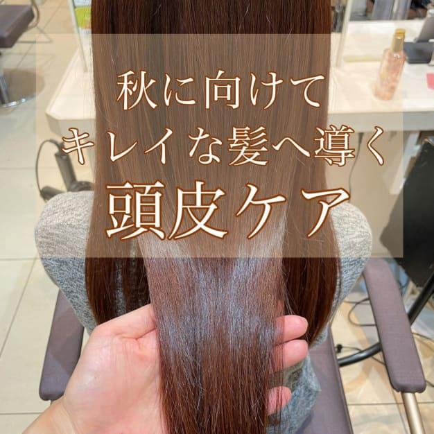 秋に向けて綺麗な髪へ導く【頭皮ケア】