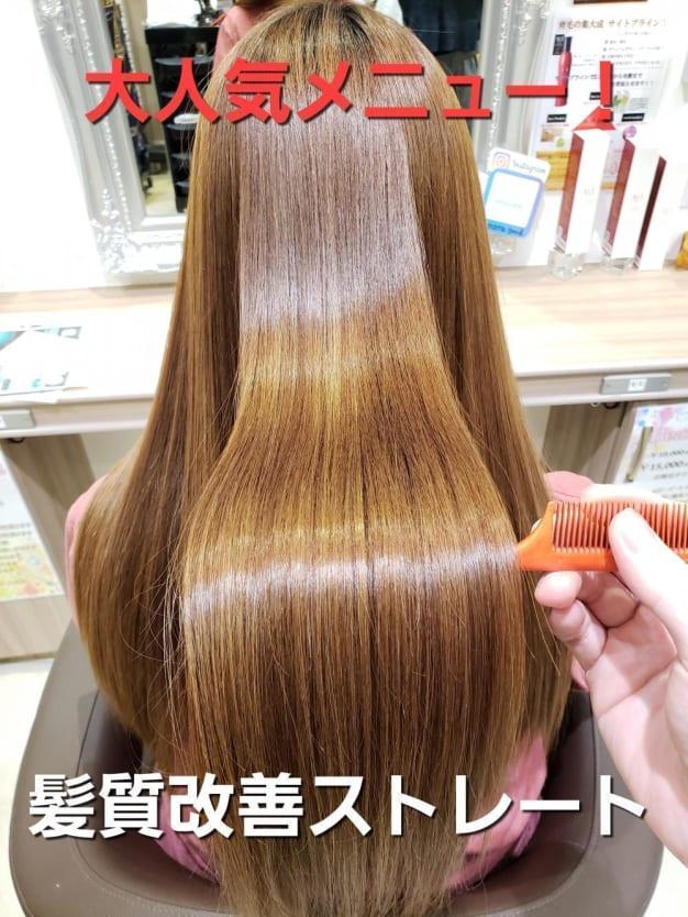 当店オリジナル縮毛矯正『髪質改善ストレート』とは!?