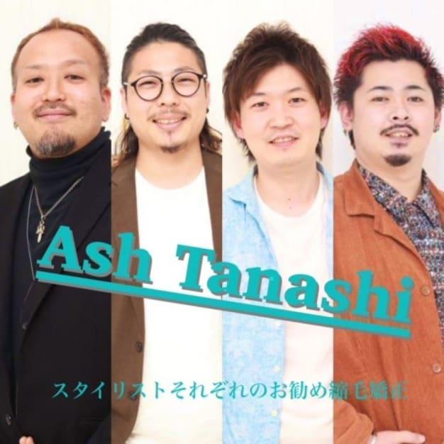 【Ash田無店のスタイリストがお勧めする縮毛矯正、ストレートスタイル!!】