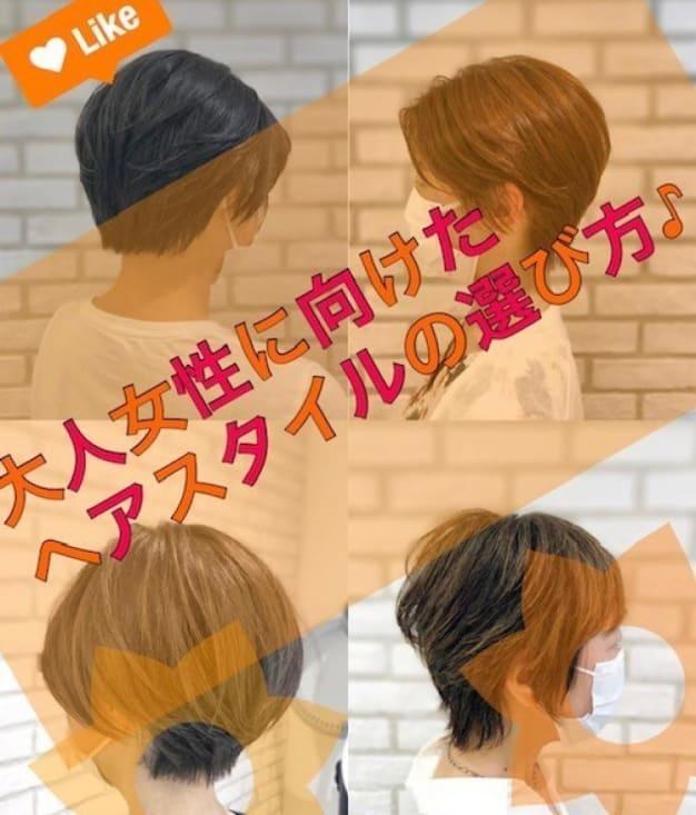 大人女性に向けたヘアスタイルの選び方♪