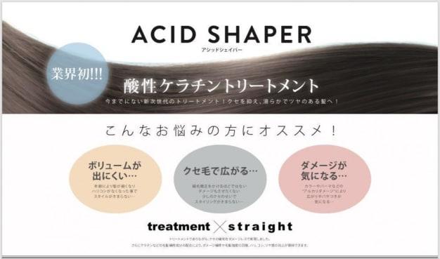 酸熱トリートメントで上質な髪質改善