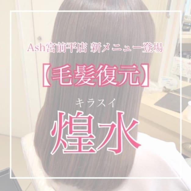 業界初【煌水(キラスイ)】毛髪復元プログラム