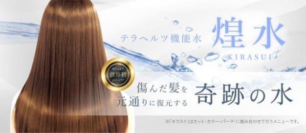 当店オススメの【煌水】(きらすい)で髪の悩みを解決出来ます☆