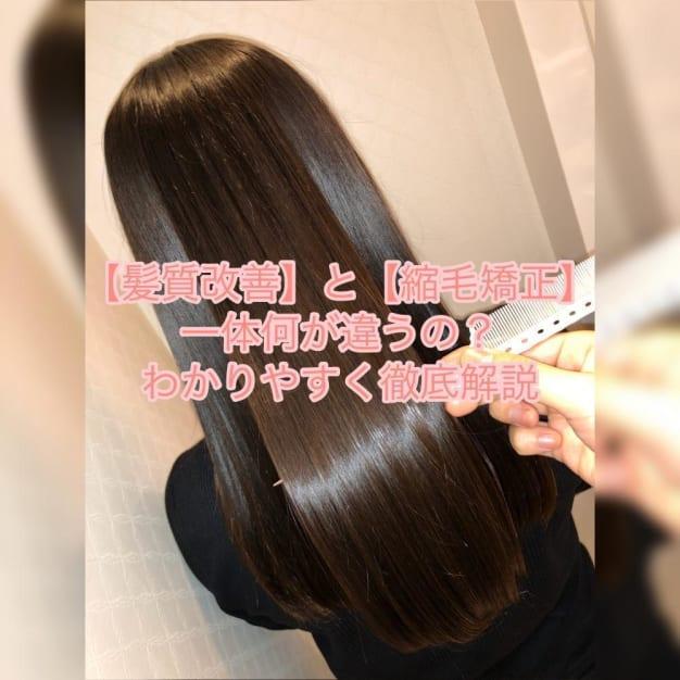 【髪質改善】と【縮毛矯正】の違いとは??