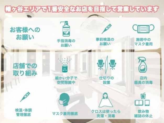 【幡ケ谷コロナ対策サロン】Ash幡ケ谷店のコロナ徹底対策