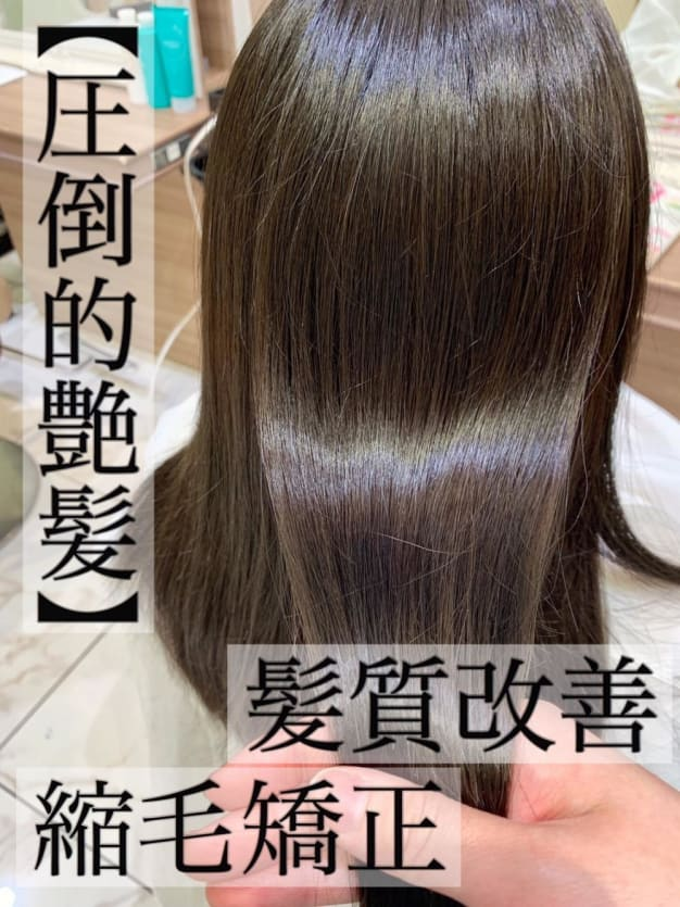 今話題の髪質改善