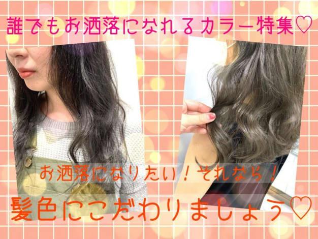 お洒落になりたいならまずこの髪色にすれば大丈夫♪こだわりの髪色でどことなく漂うお洒落感を♪