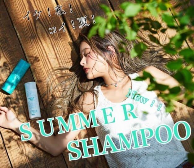夏用シャンプーがあれば夏も越せる!【SUMMER SHAMPOO】をお勧めするワケ♡