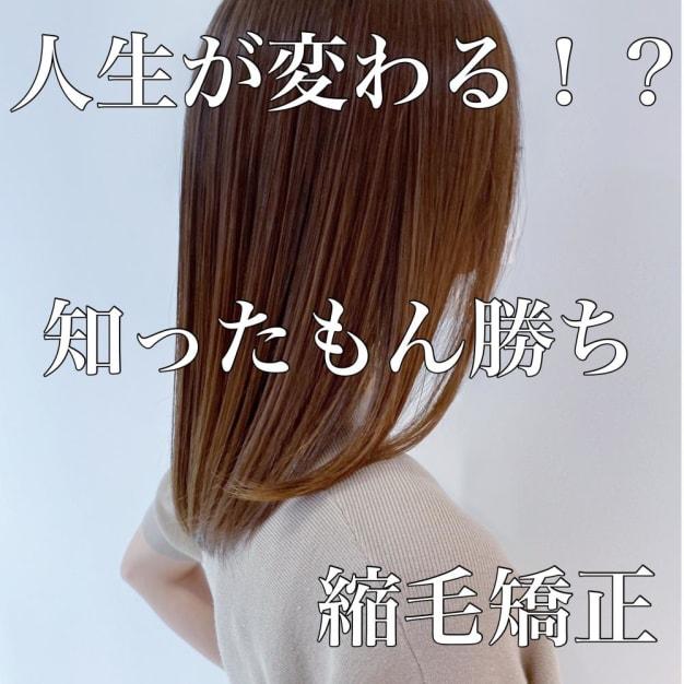 日本人女性の約70%は縮毛矯正をやるべき!