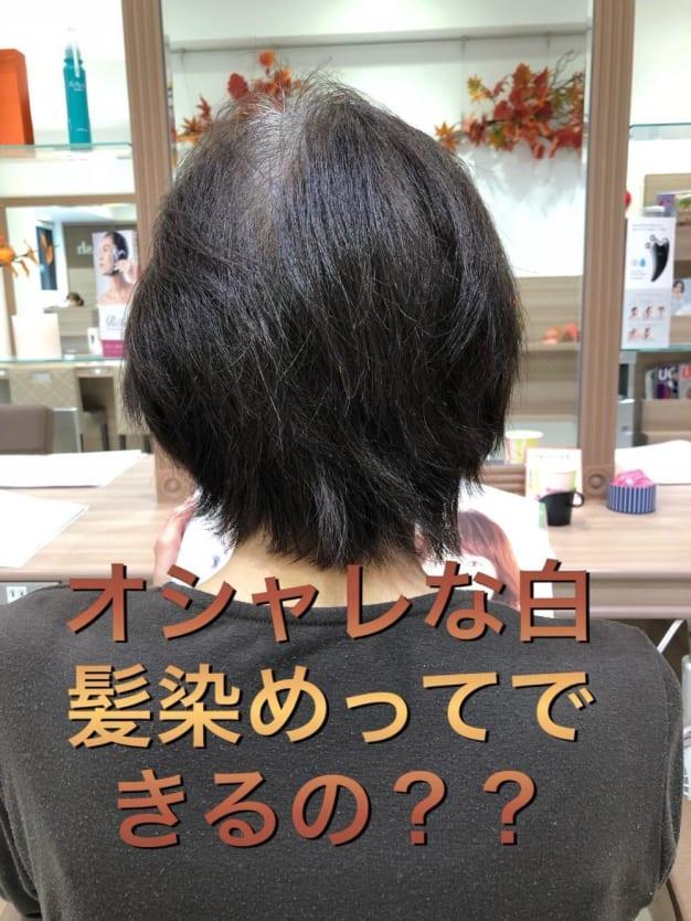 白髪が気になる方必見!!もっとカラーを楽しみたくありませんか☆??