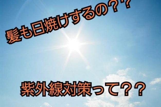 美容師がオススメする☆UVカットコスメ☆&紫外線が髪に与える影響