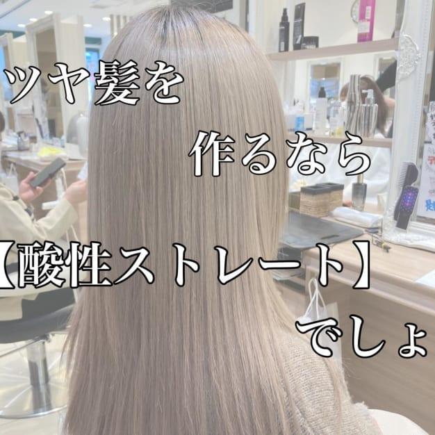 【ツヤ髪確定!?】酸性ストレートとは??