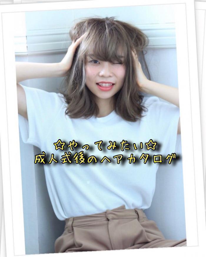 成人式後の☆ヘアカタログ☆【なりたい・やりたい髪型】