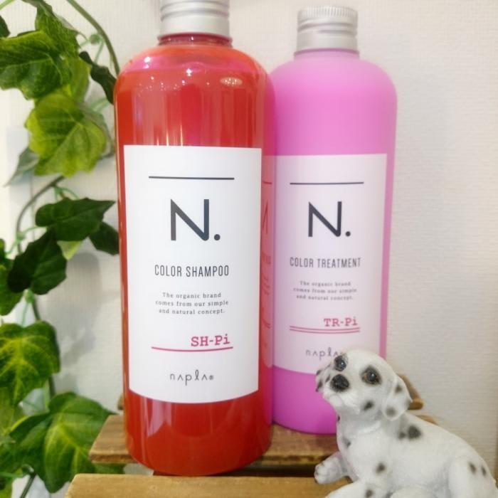 ピンク・赤系カラーを一層みずみずしくしたいときにPINK shampoo