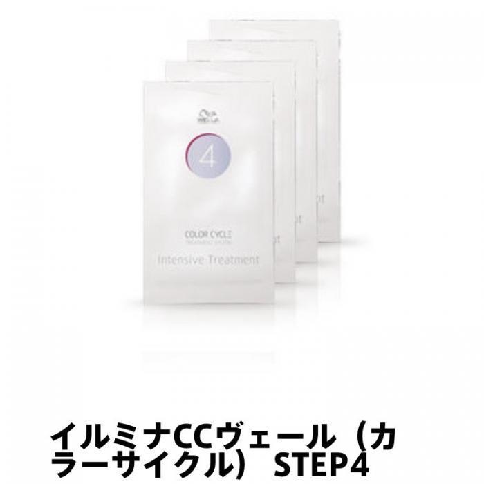 CCヴェール ステップ4(ホームケア商品)