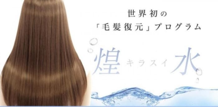 再生!?復元!?!?最新ヘアケア、テラヘルツ機能水【煌水(キラスイ)】
