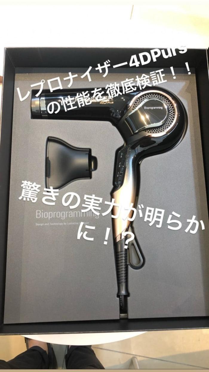 Plus レプロ ナイザー 4d