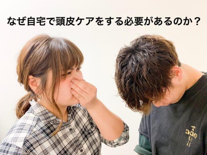 なぜ自宅で頭皮をケアする必要があるのか?は日々の頭皮の汚れが原因