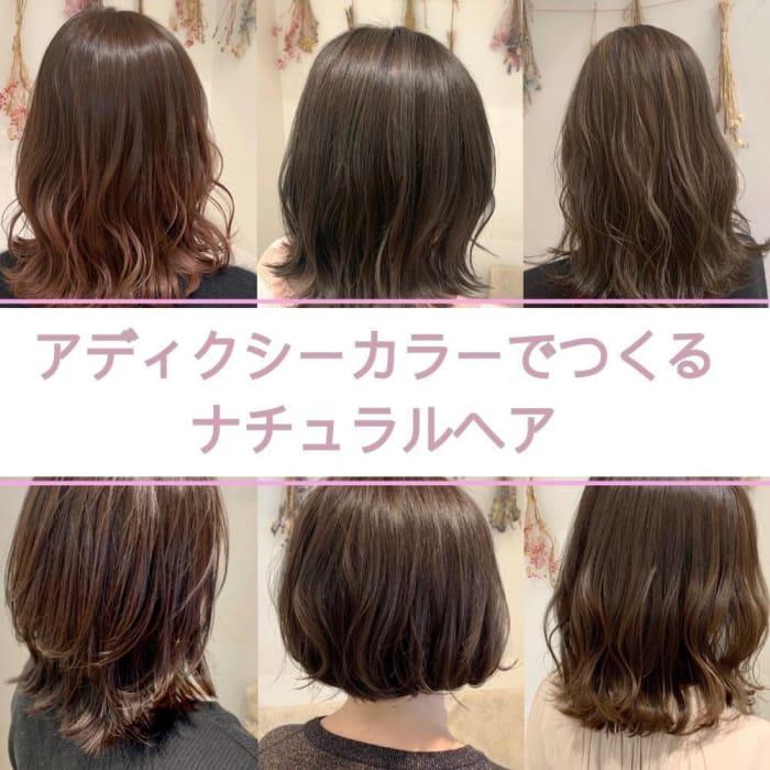 ア ディクシー カラー 【アディクシーカラー】2021年春人気の髪型・ヘアカタログ|ミニモ