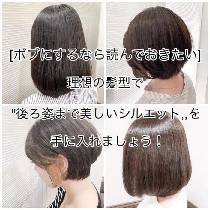 [ボブにするなら読んでおきたい]理想の髪型で''後ろ姿まで美しいシルエット,,を手に入れましょう!