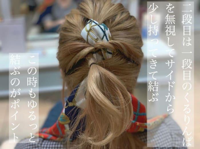 【全体をまとめる時の重要ポイント】両サイドの髪の毛を持ってくる!!