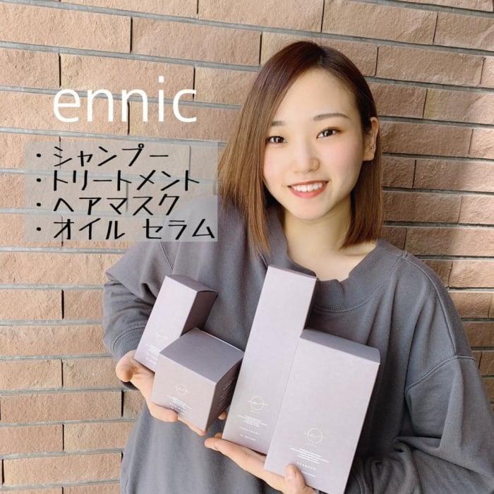 【髪と肌と地球に優しい】ennic(エニック)シリーズ誕生