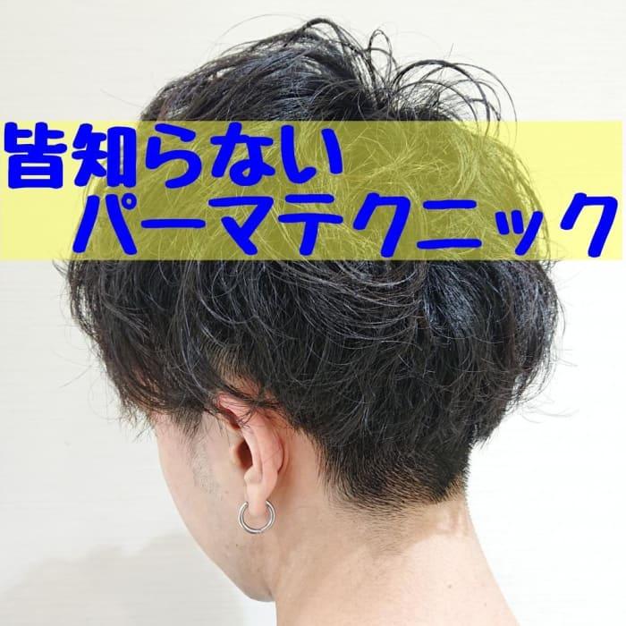 【メンズ】髪質悪いから諦めろ!?パーマをかければもう悩まない、1分でスタイリングできる時短髪型への道。