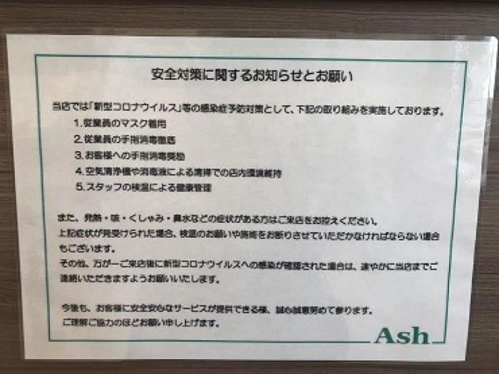 Ash都立大学より、お客様へお願い