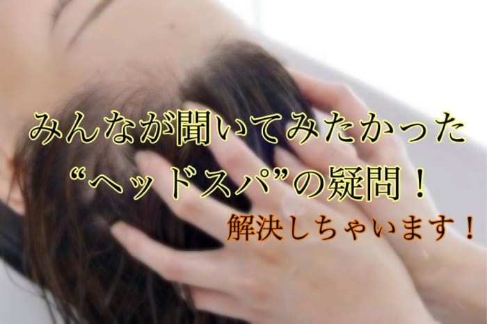 ヘッドスパに興味があるけどなかなか踏み込めない…。そんな貴方にヘッドスパの魅力教えちゃいます!!