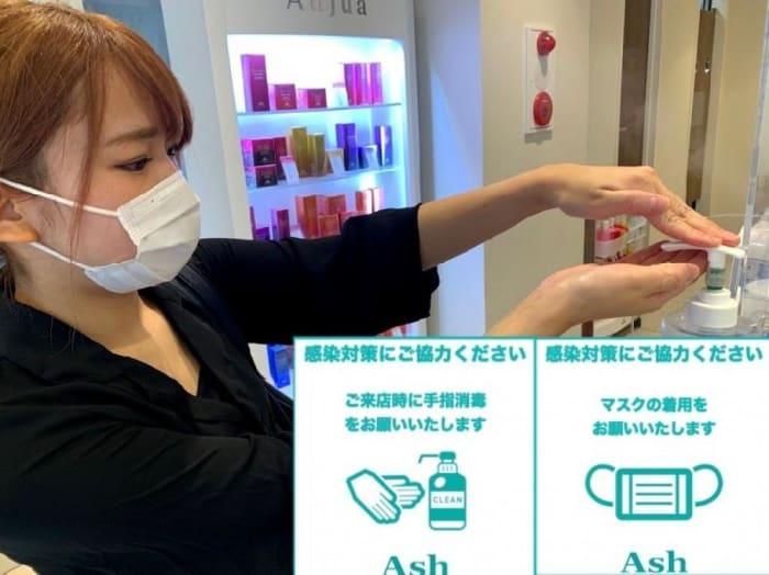 ご来店の際はマスクの着用と手指の消毒をお願いします