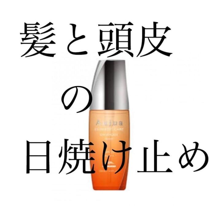 Aujua(オージュア)【デイライトエッセンス】