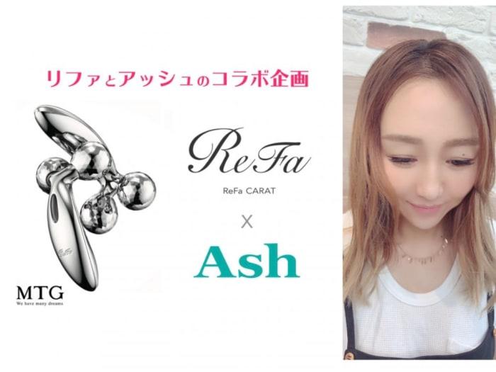 【2020最大級 Ash×ReFa限定コラボ】