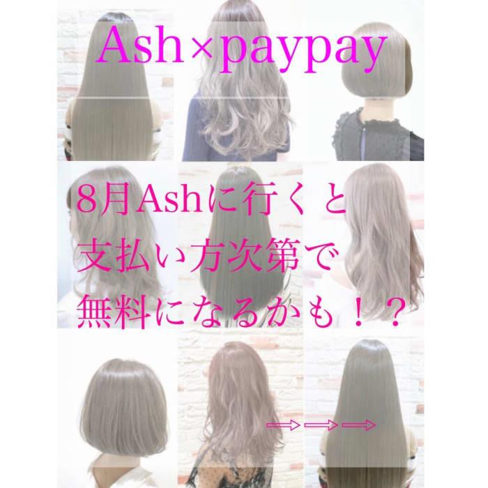 【8月限定キャンペーン】PayPayジャンボキャンペーンでこの夏お得に綺麗になりましょう