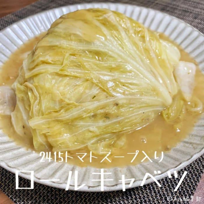 【おすすめ度★★★★☆】鍋に入れるだけ!超簡単 巻かないロールキャベツ