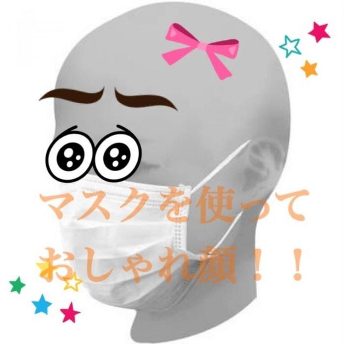 マスクdeオシャレ顔!!