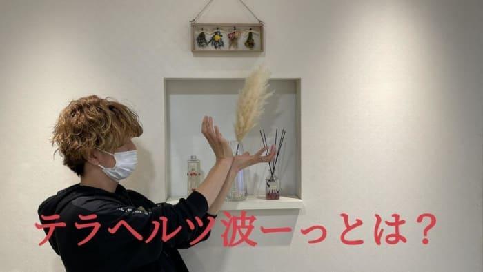 テラヘルツ波は髪のエイジングをすることができます。