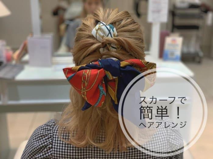 ☆スカーフで簡単!ヘアアレンジ☆