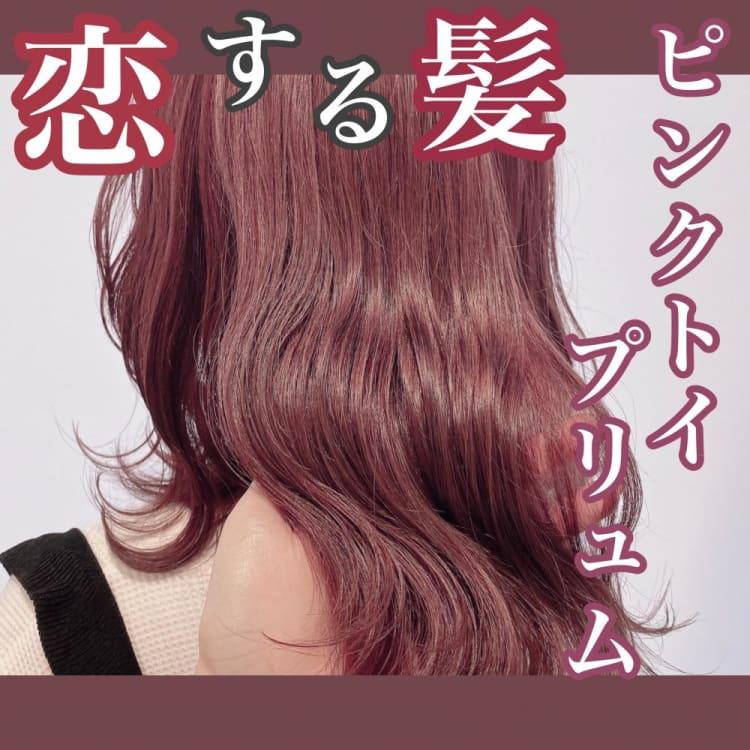 恋する髪『ピンクトイ プリュム』|メイン写真